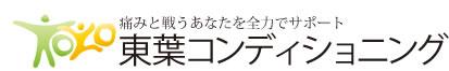 整体 東京 遠く全国から口コミで来院される方多数の整体院