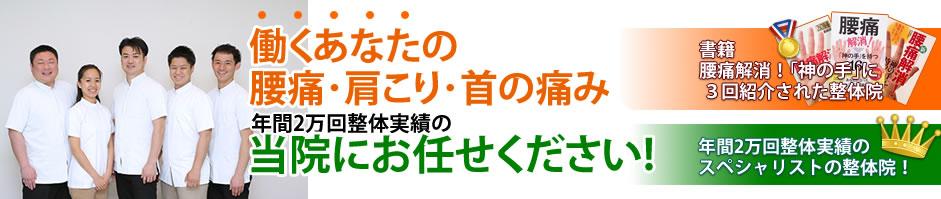 働くあなたを応援する日本でもたった18人しかいない神の手!年間2万回整体実績のスペシャリストの整体院!新腰痛解消!『神の手』を持つ18人に当院が掲載されました!