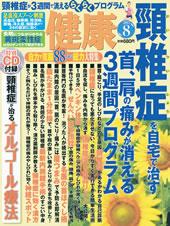 201208kenkou