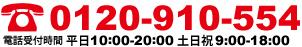 ご予約・お問い合わせはお気軽にどうぞ!TEL:03-6662-6241予約受付時間:平日10:00~20:00土曜9:00~18:00