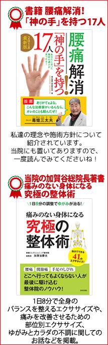 東京で腰痛を改善しましょう!